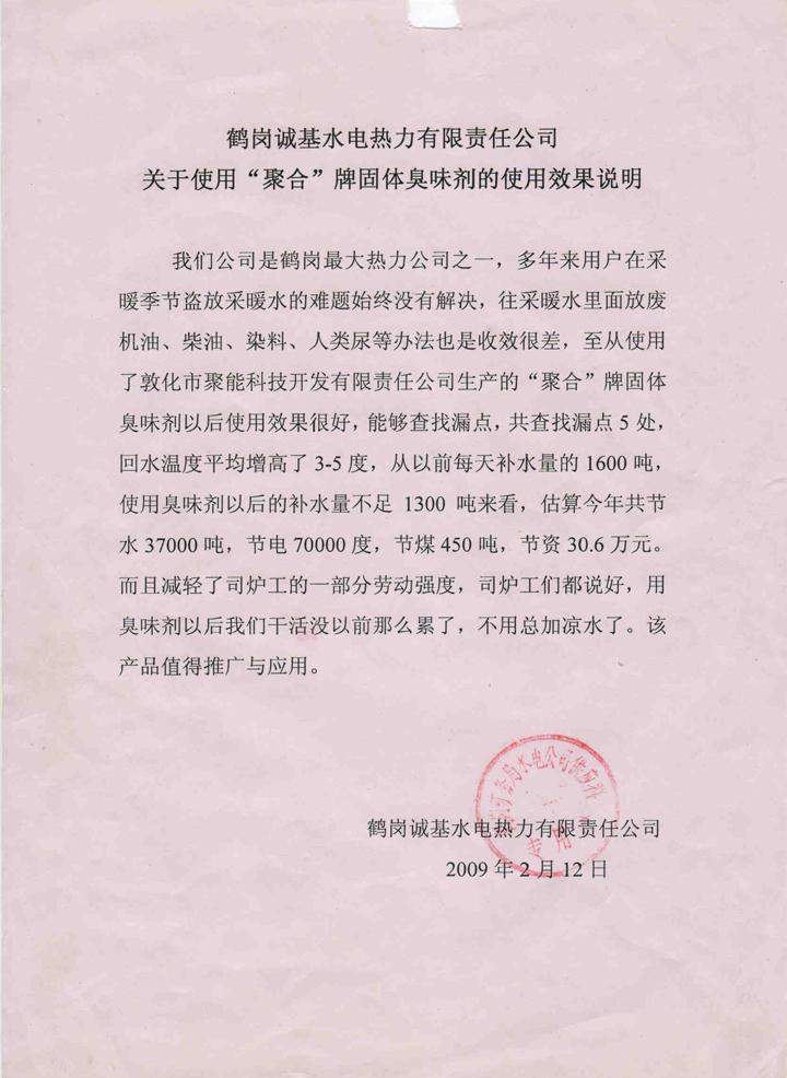 鹤岗诚基水电热力有限责任公司