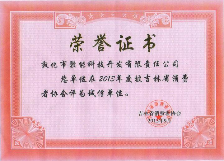 吉林省消费者协会诚信单位