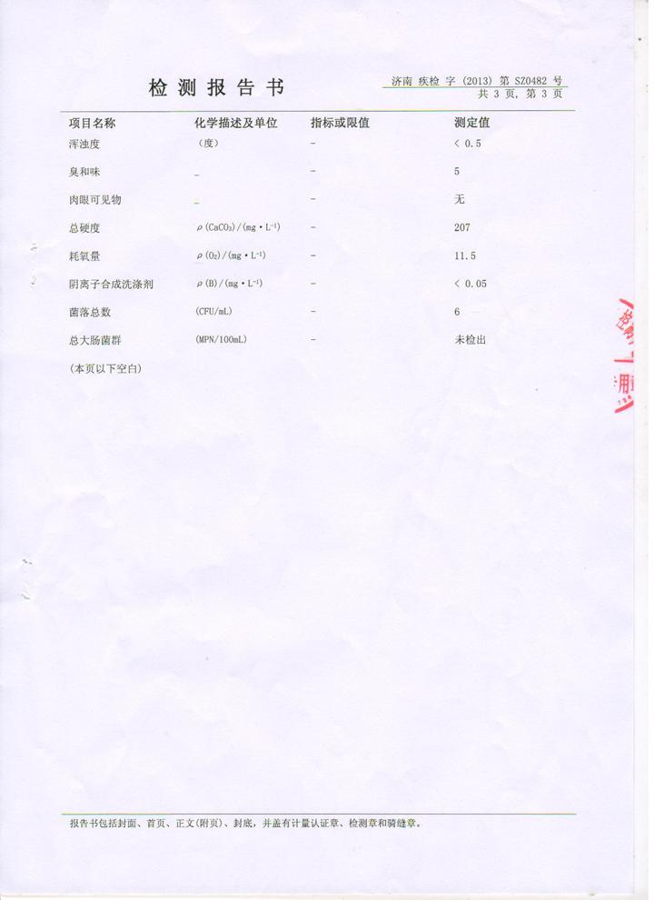 济南市疾病预防控制中心雷火竞技官网雷火app下载