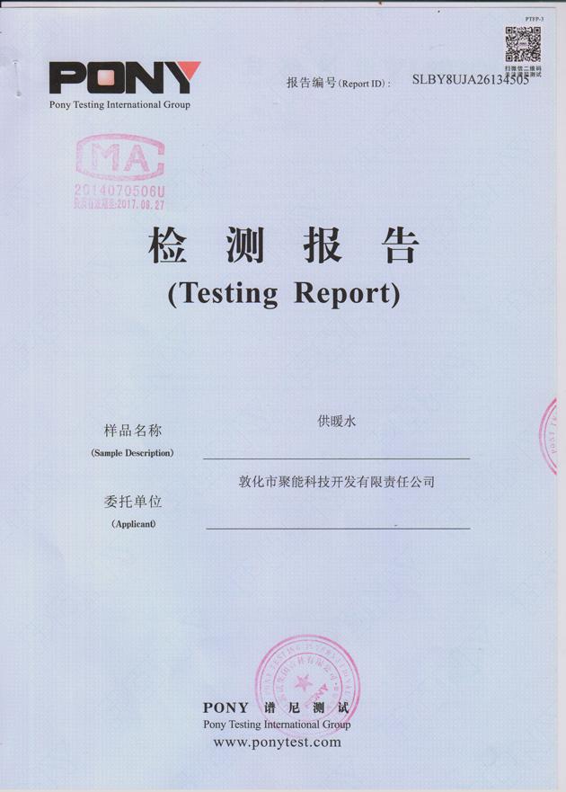 吉林谱尼公司测试雷火app下载