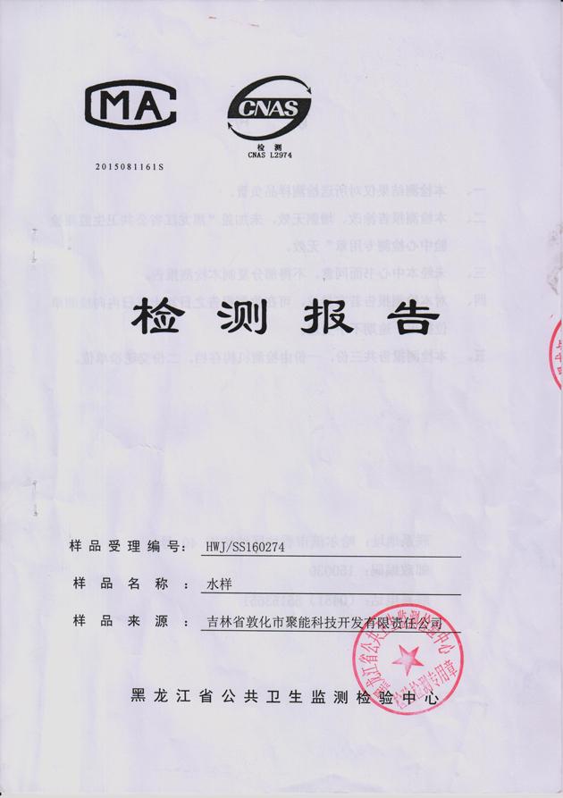 黑龙江省公共卫生监测检验中心雷火竞技官网雷火app下载