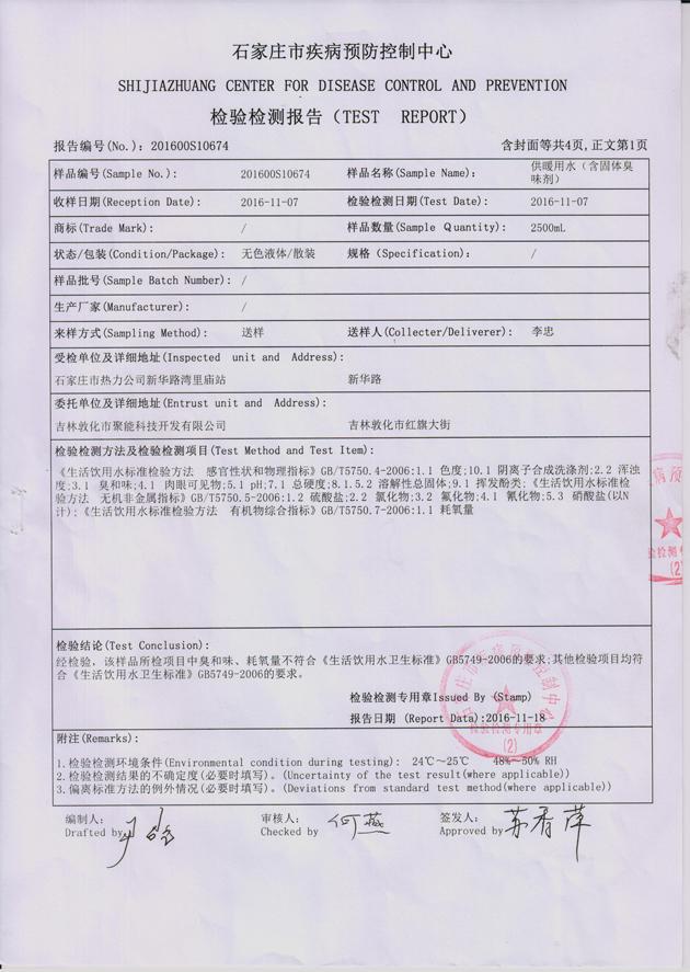 石家庄疾控中心检验检测天天乐棋牌麻将